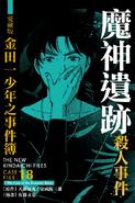 愛藏版金田一少年之事件簿18(香港版本)
