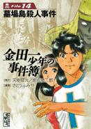 金田一少年之事件簿14-講談社漫畫文庫(日本版本)