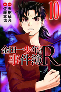金田一少年之事件簿R10(香港版本)