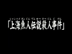 上海魚人傳說殺人事件(電視動畫版)