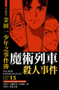 愛藏版金田一少年之事件簿15(香港版本)