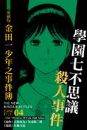 愛藏版金田一少年之事件簿04(香港版本)