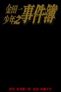 金田一少年之事件簿-特別紀念版(香港版本)