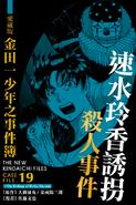 愛藏版金田一少年之事件簿19(香港版本)