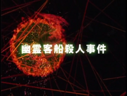 幽靈客船殺人事件(電視劇集版)