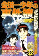 金田一少年之事件簿學校的慘劇-便利店廉價漫畫(日本版本)