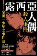 愛藏版金田一少年之事件簿24(香港版本)