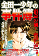 金田一少年之事件簿宿命時刻-便利店廉價漫畫(日本版本)
