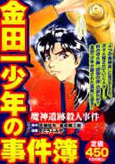 金田一少年之事件簿-魔神遺跡殺人事件-便利店廉價漫畫(日本版本)