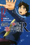 金田一少年之事件簿R12(日本版本)