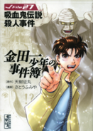 金田一少年之事件簿27-講談社漫畫文庫(日本版本)