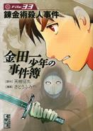 金田一少年之事件簿33-講談社漫畫文庫(日本版本)