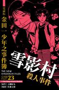 愛藏版金田一少年之事件簿23(香港版本)