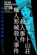 極厚愛藏版金田一少年之事件簿06(日本版本)