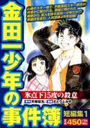 金田一少年之事件簿短篇集1-便利店廉價漫畫(日本版本)
