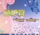 Love Trip嫉妒篇-Happy End