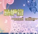 Love Trip嫉妒篇-Normal End