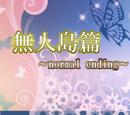 Love Trip無人島篇-Normal End
