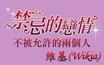 2013年5月24日 (五) 08:00的版本的缩略图