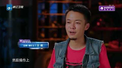 【FULL】第3期:中国农民自制钢铁侠空降赛场 《铁甲雄心》20180122【浙江卫视官方HD】