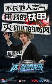 Xiake sombrero poster