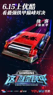 Xiake poster