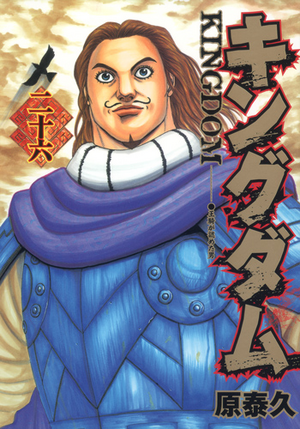 Volume 26 cover