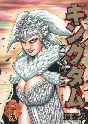 Volume 29 cover