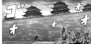 Kankou Wall