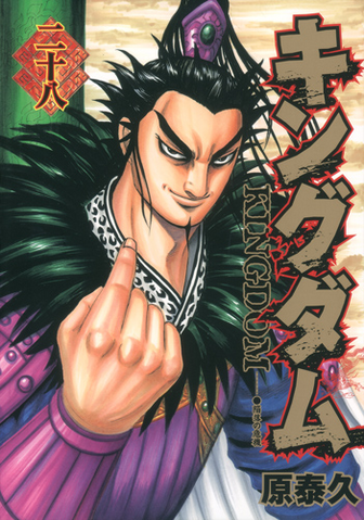 File:Volume 28 cover.PNG