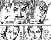 Generals of Qin