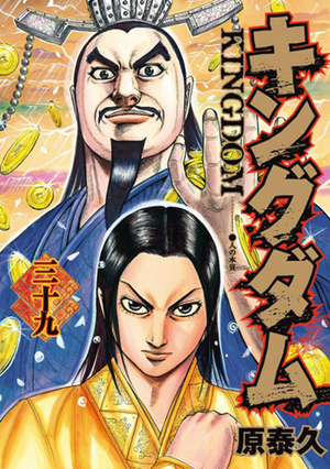 Volume 39 cover