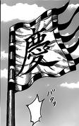 Kei Sha Flag