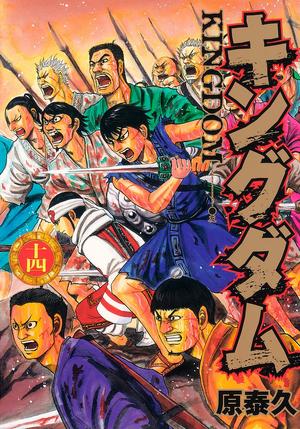 Volume 14 cover