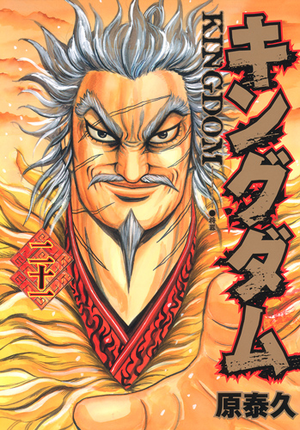 Volume 21 cover