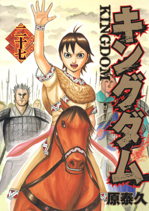 Volume 27 cover