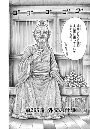 Chapter 265 Cover