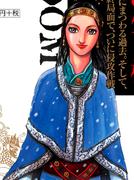Kyou volume 16