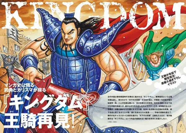 Kingdom Manga Creator Considers Ending Series at 100 Volumes