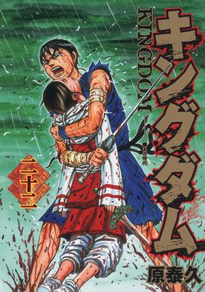 Volume 22 cover