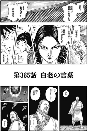 Chapter 365 cover