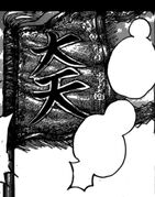 Rin Shou Jou Flag