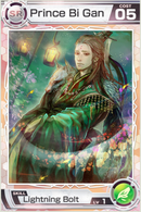 Prince Bi Gan SR05