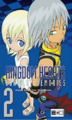 Kingdom Hearts Chain of Memories Band 2