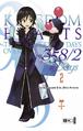 Kingdom Hearts 358-2 Days Band 2