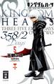 Kingdom Hearts 358-2 Days Band 5