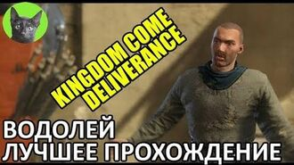 Kingdom Come Deliverance - Гайд - Как правильно проходить квест Водолей (лучшее прохождение квеста)