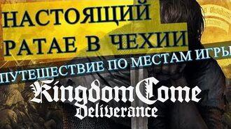 Настоящий Ратае Тальмберг из Kingdom Come. ПУТЕШЕСТВИЕ ПО ЧЕХИИ 2019. По местам игры.