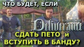 Kingdom Come Deliverance. Сдать Пето и вступить в банду Коротышки.
