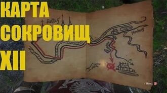 Kingdom Come Deliverance Карта сокровищ XII Treasure map XII